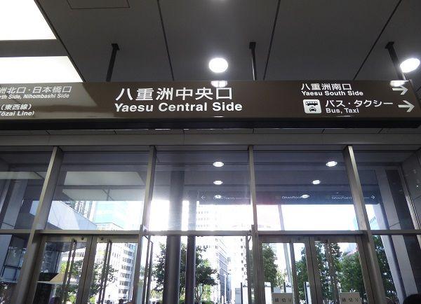 208 東京駅