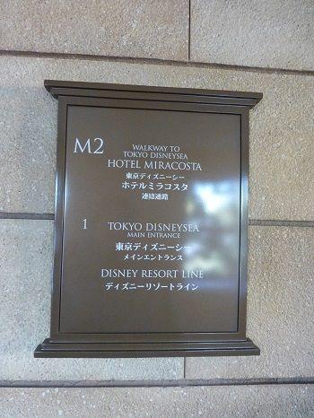 371 ディズニーシーステーションエレベーター