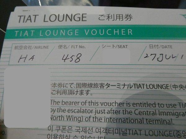 228 羽田ラウンジ