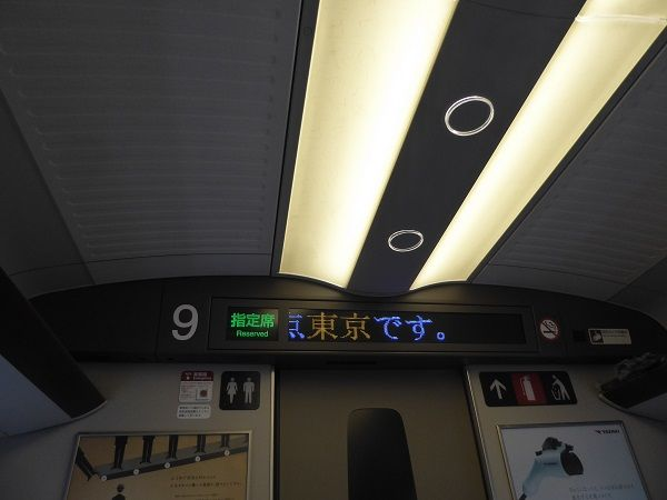 206 東京駅