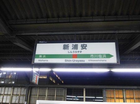 8 新浦安駅