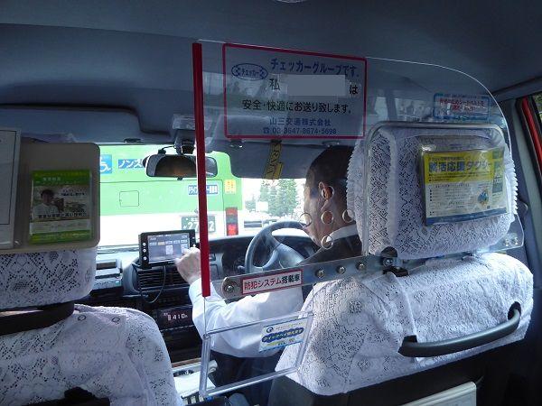 210 タクシー