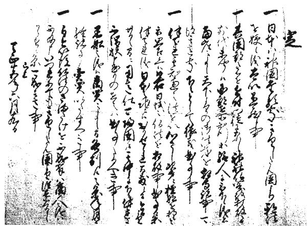 0Hideyoshi Edict of expulsion of the Christian Padres 1587