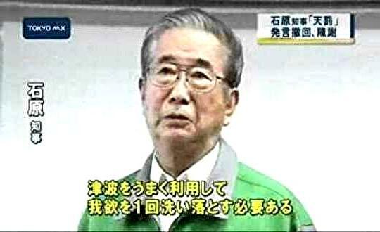 0ishihara tokyo metropolitan governor