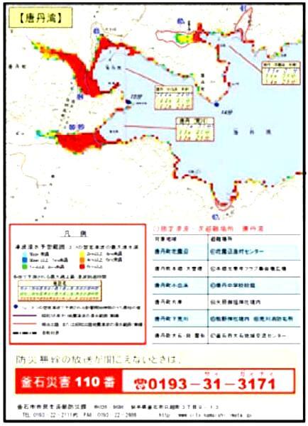 0city hazard map in Japan