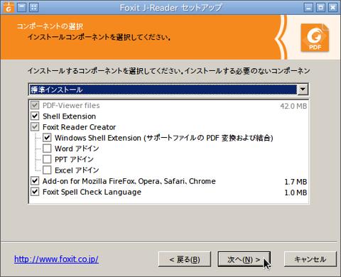 Foxit J-Reader セットアップ_004