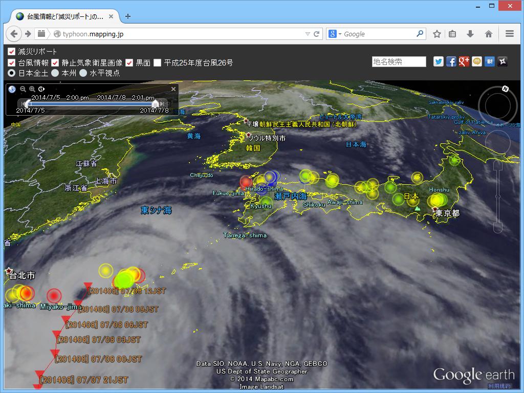 台風 情報 リアルタイム