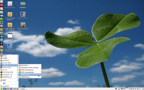 スクリーンショット - 2014年08月20日 - 06時17分47秒