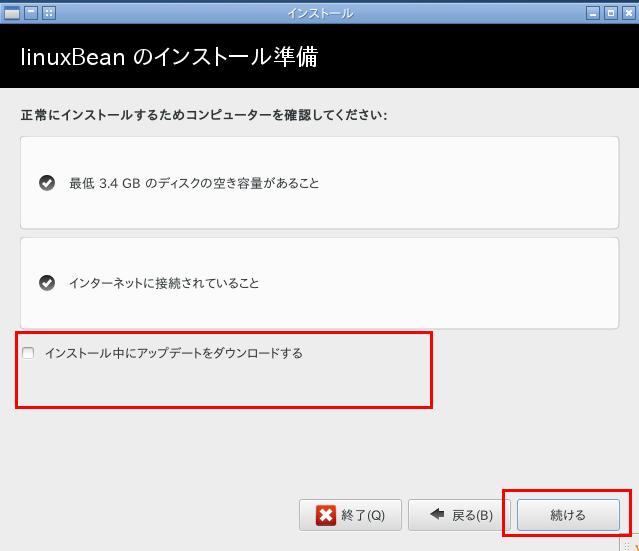 ふつうは,「ディスクを削除して linuxBean をインストールを選び 「進む」をクリックしますが、ここでは必ず「それ以外」を選びます。当然ですが、選んだディスクの