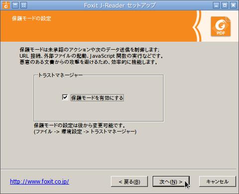 Foxit J-Reader セットアップ_006