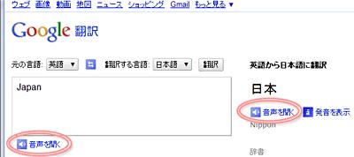 翻訳 音声 google