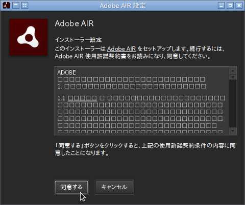 adobeair04