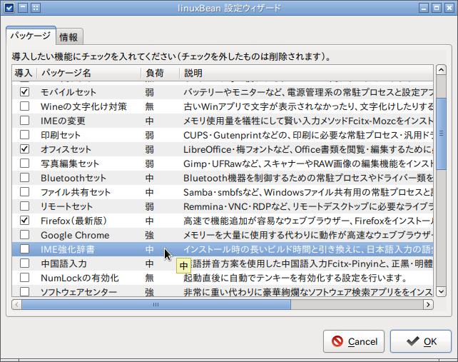 その後linuxBean自体をインストールするときに設定した自分のパスワードを入力すると、ほとんど自動でアプリケーションが導入できます。