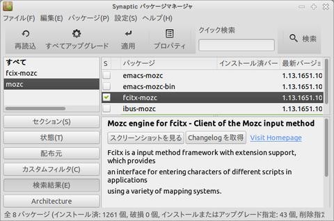 Synaptic パッケージマネージャ _001