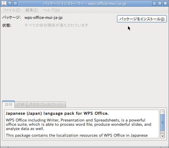 wps office mui ja jp_9 1.0 4751 a15_all deb