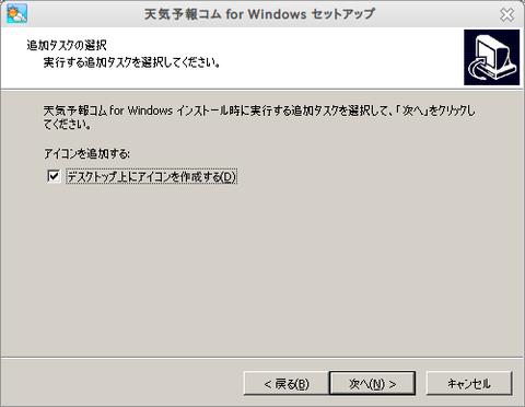 天気予報コム for Windows セットアップ_006
