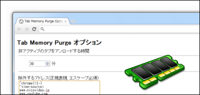 4_Tab-Memory-Purge