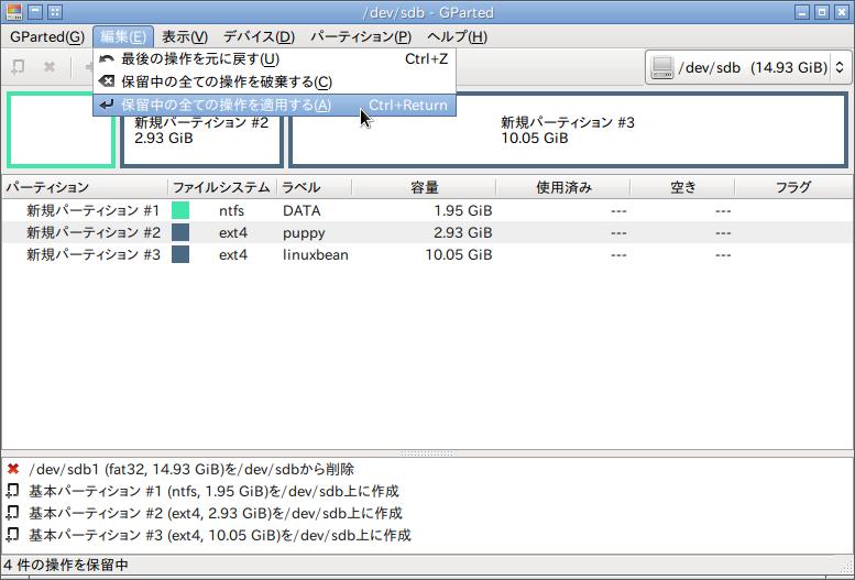 通常のハードディディスクにインストールする方法とほとんど変わりません。linuxBeanをUSBメモリまたはCDから起動します。ディスクトップにあるlinuxBean12.04をダブル