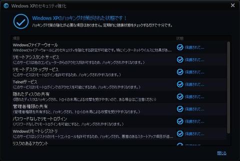XPセキュリティ強化02