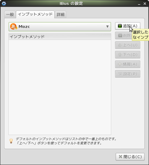6_Screenshot-IBus の設定-1
