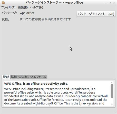 パッケージインストーラー - wps-office_002
