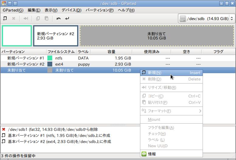 14 パーティションの操作をまとめるとNTFSに2GB、Puppy Linuxをインストールするために3GB、残りをlinuxBeanをインストールするために確保しました。