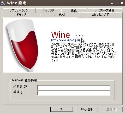 Wine 設定_004