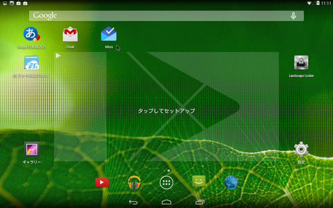 Screenshot_2014-11-03-11-11-19