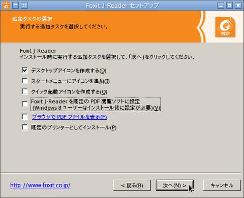 Foxit J-Reader セットアップ_005