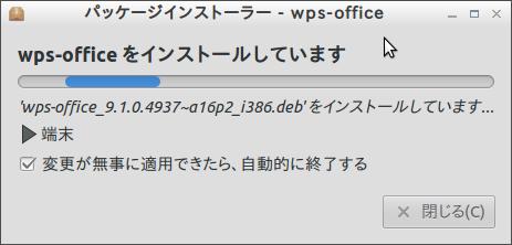 パッケージインストーラー - wps-office_003