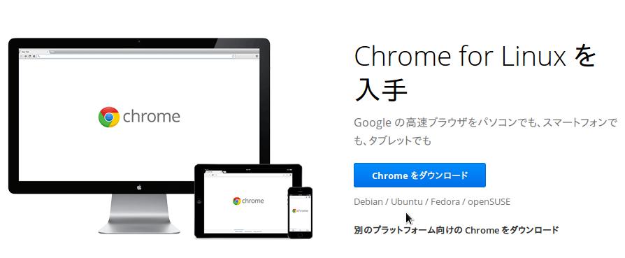 Google Chrome 69.0.3497.81 (64-bit) - ダウンロード