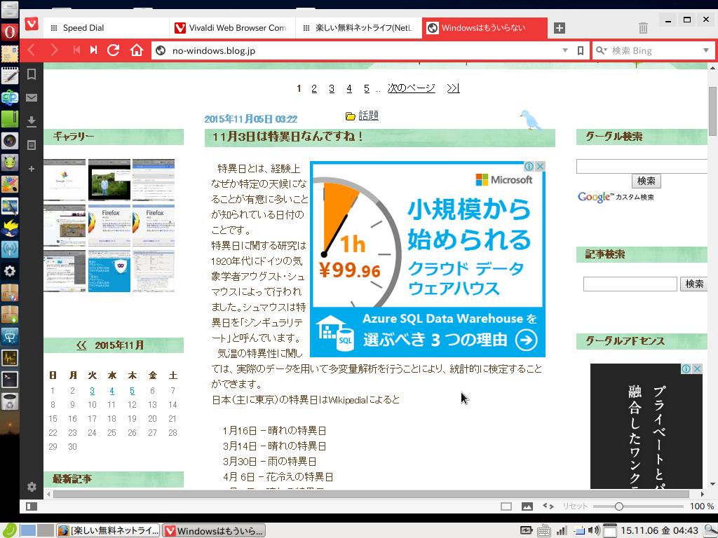 Windows Liveメールがサポート終了! 後継を早急 …