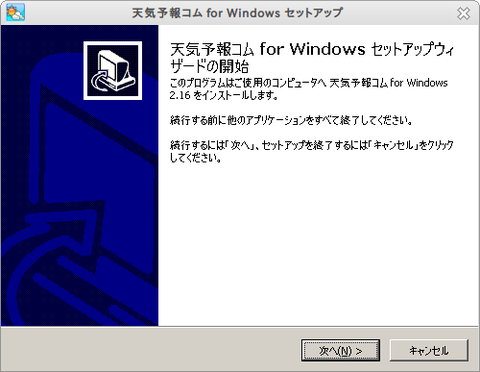 天気予報コム for Windows セットアップ_004