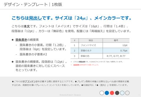 design-template-single-version-0-l