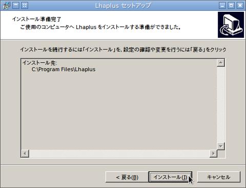 Lhaplus セットアップ_046