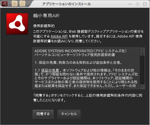 アプリケーションのインストール_015