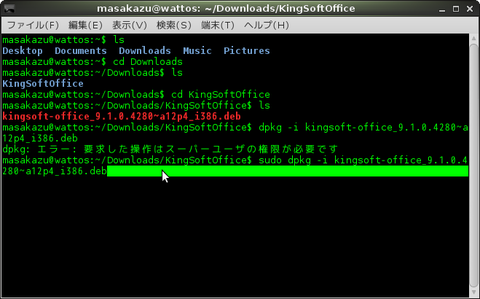 Screenshot-masakazu@wattos: ~-Downloads-KingSoftOffice-1