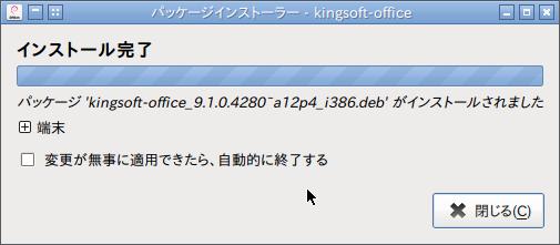 スクリーンショット , 2014年07月05日 , 20時50分49秒