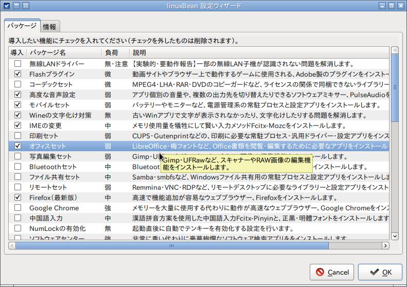 LibreOffice00