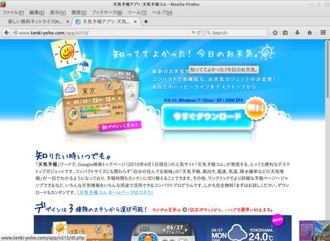 天気予報アプリ:天気予報コム - Mozilla Firefox_001