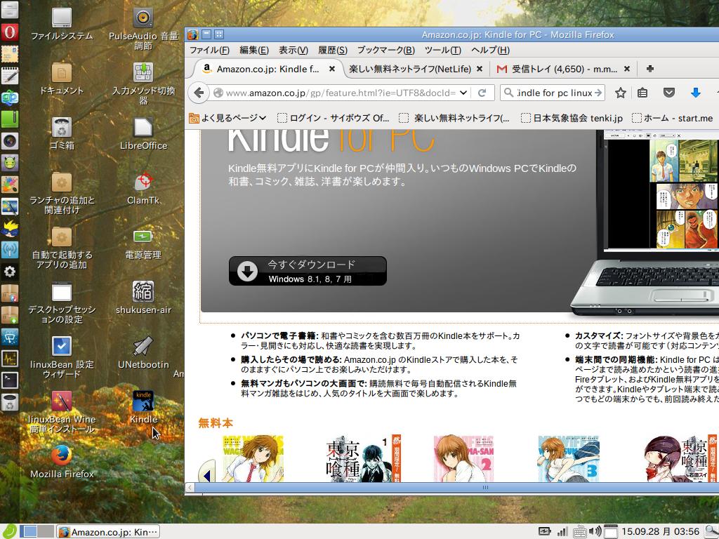 Kindle for PC で Kindle 本をダウンロードできない   …