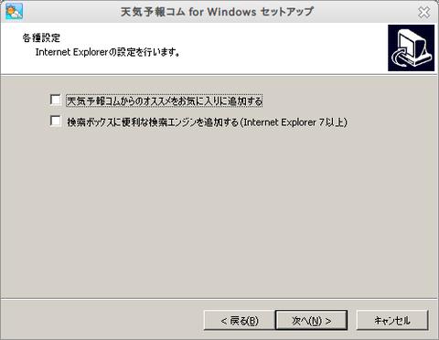 天気予報コム for Windows セットアップ_007