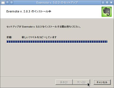 3 のセットアップ_022