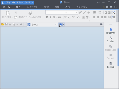 Screenshot-Kingsoft Writer 2012 - [ホーム]