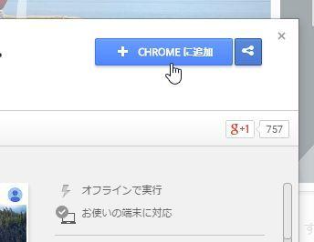 ichrome_01
