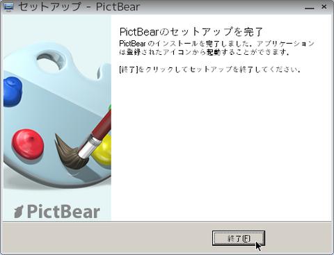 PictBear(10)