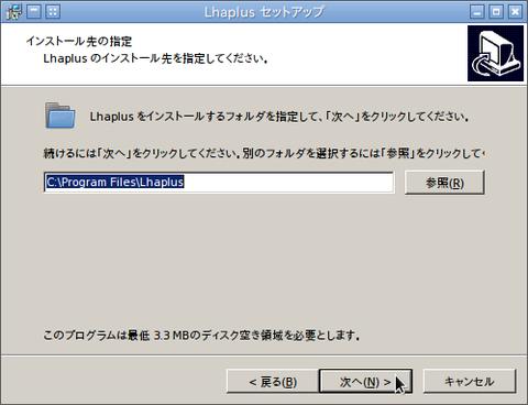Lhaplus セットアップ_045