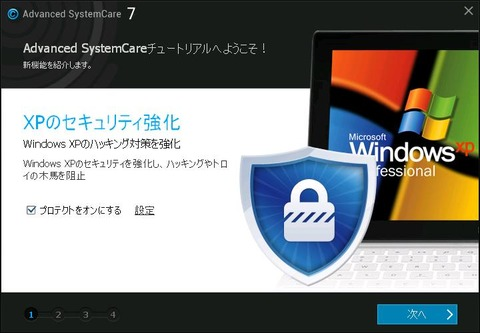 XPセキュリティ強化
