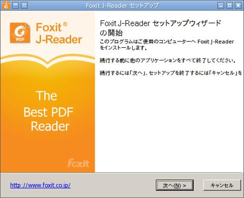 Foxit J-Reader セットアップ_001