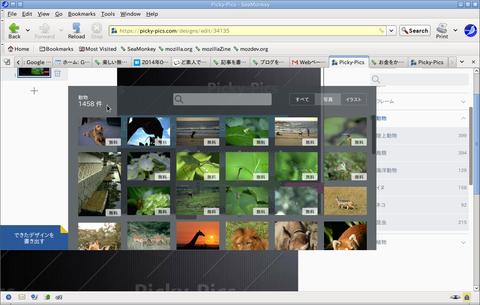 スクリーンショット - 2014年08月18日 - 07時47分18秒